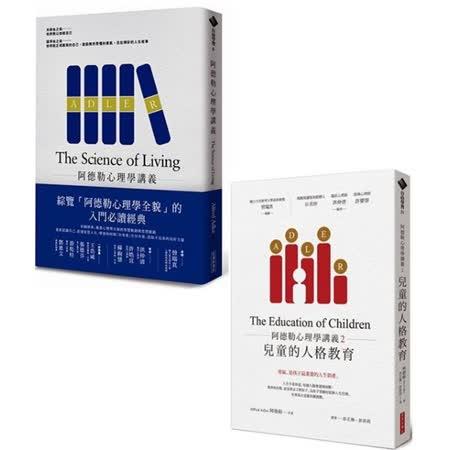 正宗阿德勒心理學(2冊)