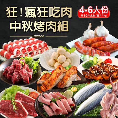 狂!瘋狂吃肉 中秋烤肉10件組