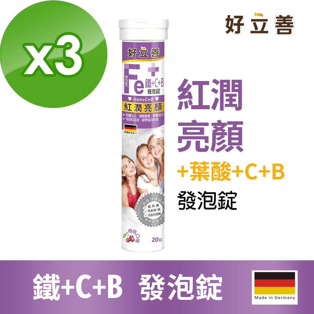 德國 好立善 鐵+維生素C+B發泡錠 3入組 (20錠x3入)