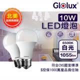 【Glolux】北美品牌10W超高亮度LED燈泡(白光x10入)