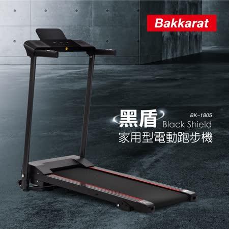 bakkarat 黑盾 家用型電動跑步機