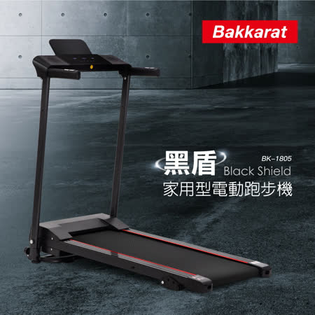 bakkarat黑盾 家用型電動跑步機