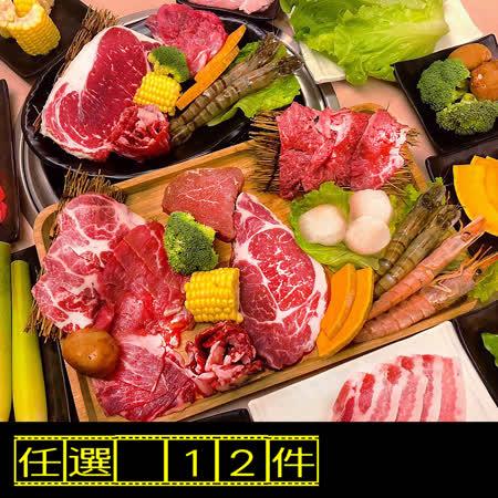 饗讚 海陸烤肉任選12件組