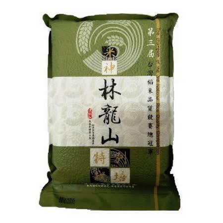 池上陳協和 林龍山的米3包組