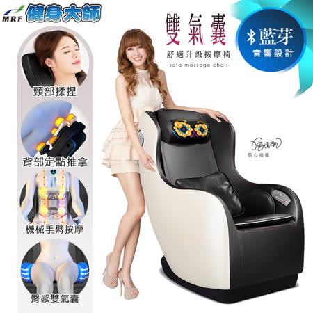 健身大師-經典雷射透氣皮頸部揉捏特仕款沙發按摩椅(健身大師/沙發按摩椅)