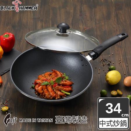 BLACK HAMMER 黑釜鈦合金深炒鍋含蓋