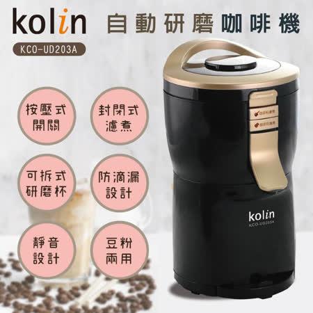 歌林Kolin 自動研磨咖啡機