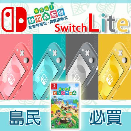 Switch Lite 主機  + 動物森友會