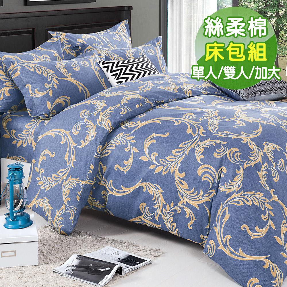 Seiga 台灣製活性絲柔棉床包枕套組 華麗風尚(單人/ 雙人/ 加大均一價)