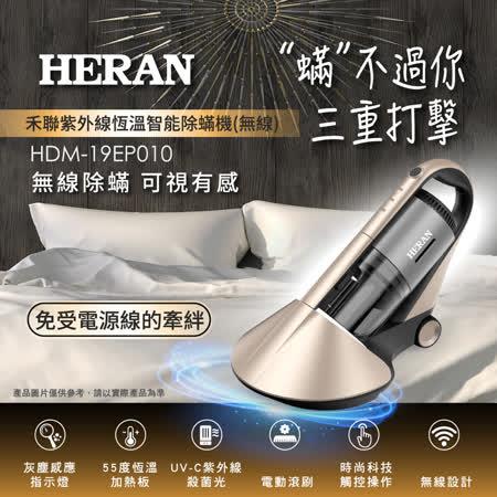 HERAN 禾聯 無線除螨機 HDM-19EP010