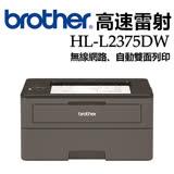 下殺★Brother HL-L2375DW 無線黑白雷射自動雙面印表機