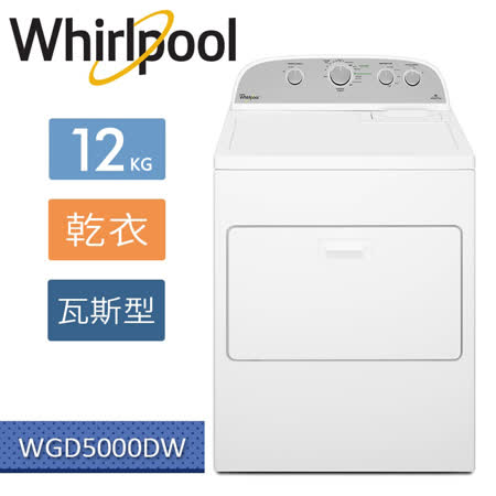 Whirlpool惠而浦-12公斤 瓦斯美系乾衣機