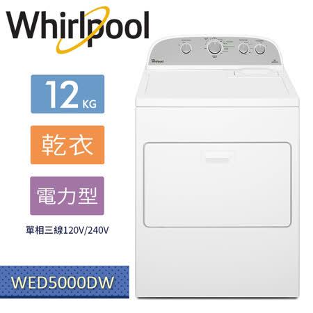 Whirlpool惠而浦-12公斤 電力美系乾衣機