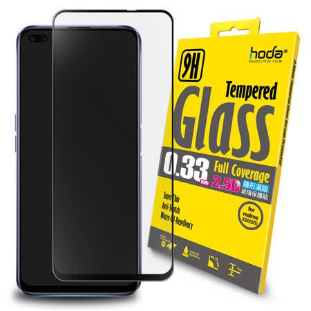 hoda realme X50 2.5D隱形高透光玻璃保護貼