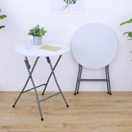 圓形 塑鋼折疊桌