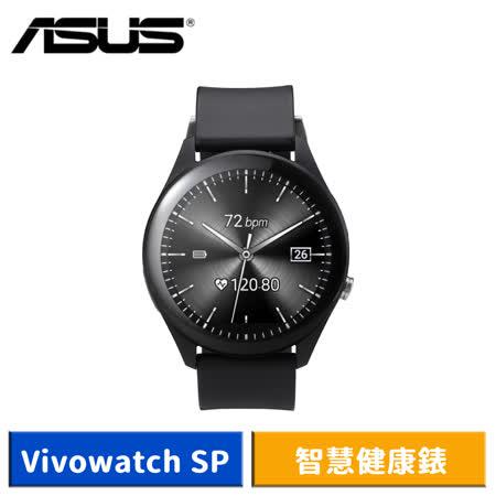 華碩 Vivowatch SP  智慧健康錶 (HC-A05)