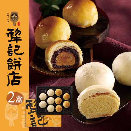 《犁記餅店》 圓滿禮盒(10入/盒)*(2盒)