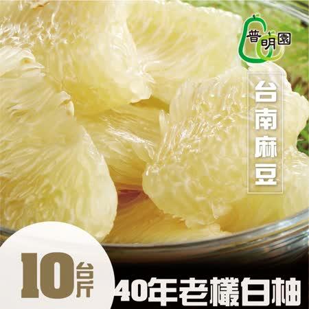 台南麻豆 40年大白柚10台斤