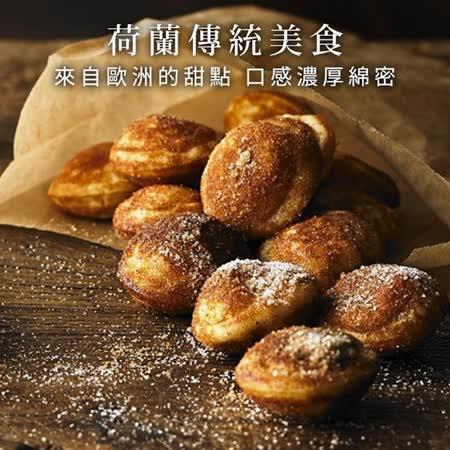 大人氣團購美食 荷蘭迷你鬆餅(2包)