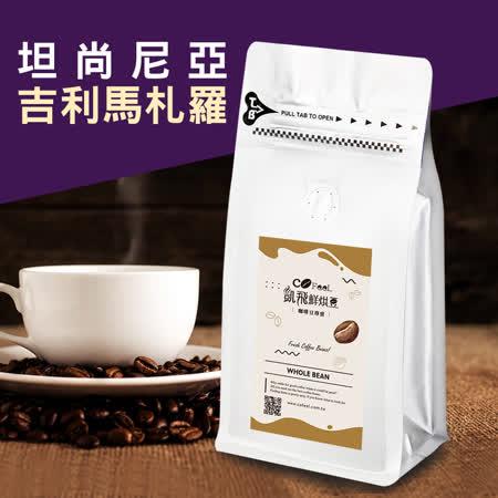 凱飛 中烘焙咖啡豆