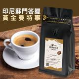 (任選)CoFeel 凱飛鮮烘豆印尼蘇門答臘黃金曼特寧中深烘焙阿拉比卡咖啡豆