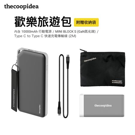 thecoopidea 10000行電 +氮化鎵頭+TypeC線