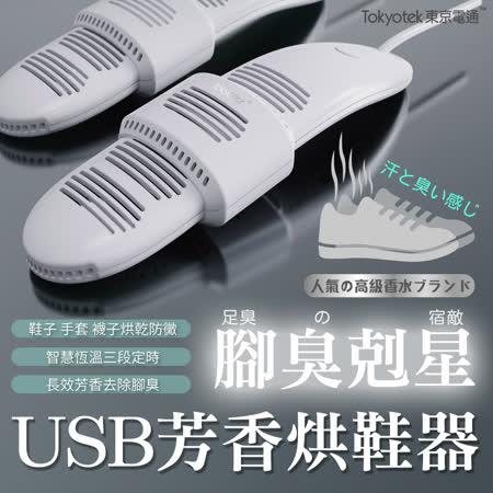 東京電通 腳臭剋星USB芳香烘鞋器