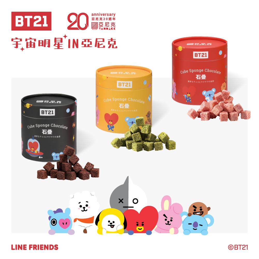 【亞尼克】BT21石疊罐裝x3(黑巧克力、抹茶、草莓)