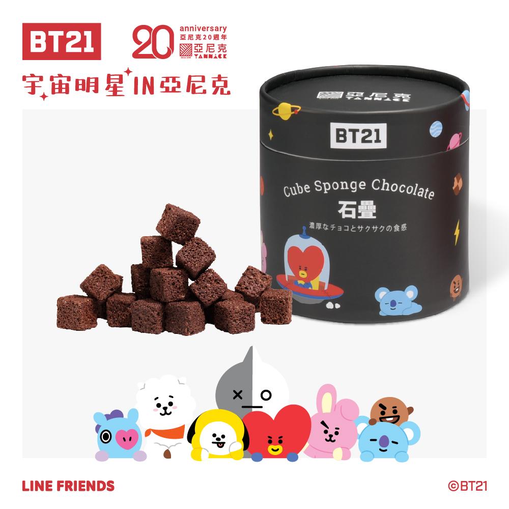 【亞尼克】BT21黑巧克力石疊罐裝