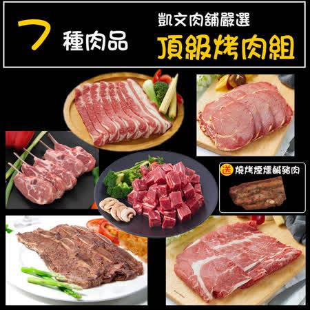 凱文肉舖 中秋頂級烤肉7件組