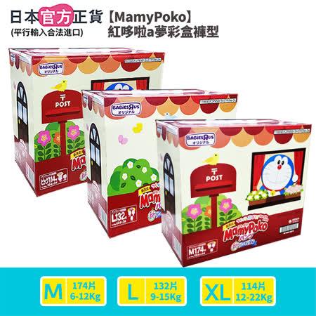 紅色哆啦a夢彩盒版紙尿褲(褲型) M / L / XL 3包裝