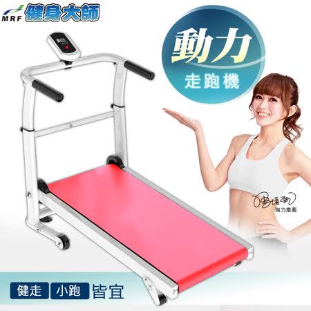 健身大師 粉愛跑 動力型走跑健步機
