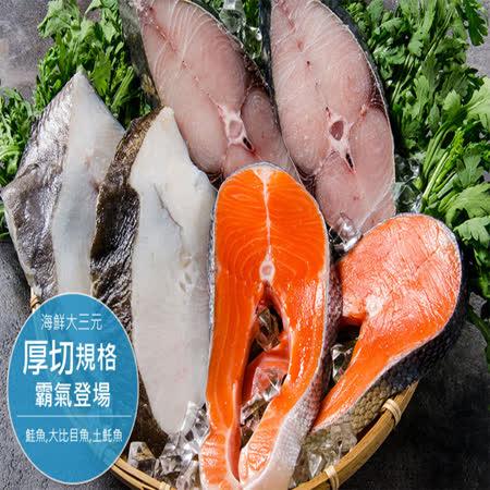 食在好神 海鮮大三元6片組
