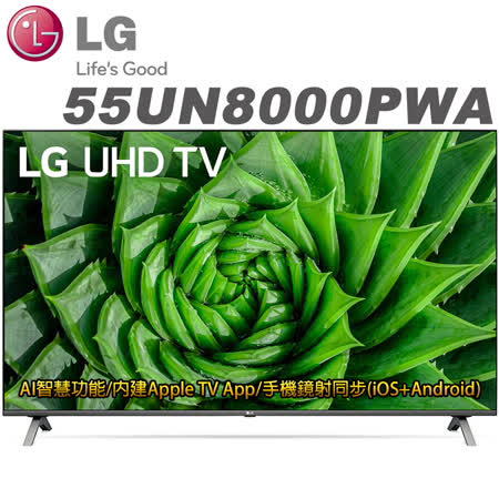 *LG樂金 55吋 4K AI語音物聯網電視(55UN8000PWA)*送基本安裝