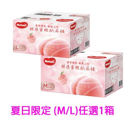好奇裸感蜜桃 紙尿褲 M/L箱購