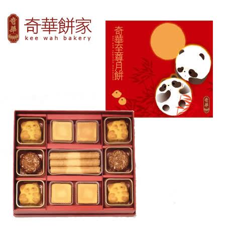 【奇華餅家】 熊貓至尊禮盒2盒組