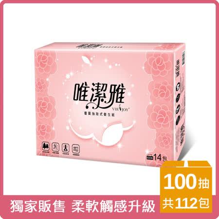 唯潔雅優質 衛生紙100抽x112包