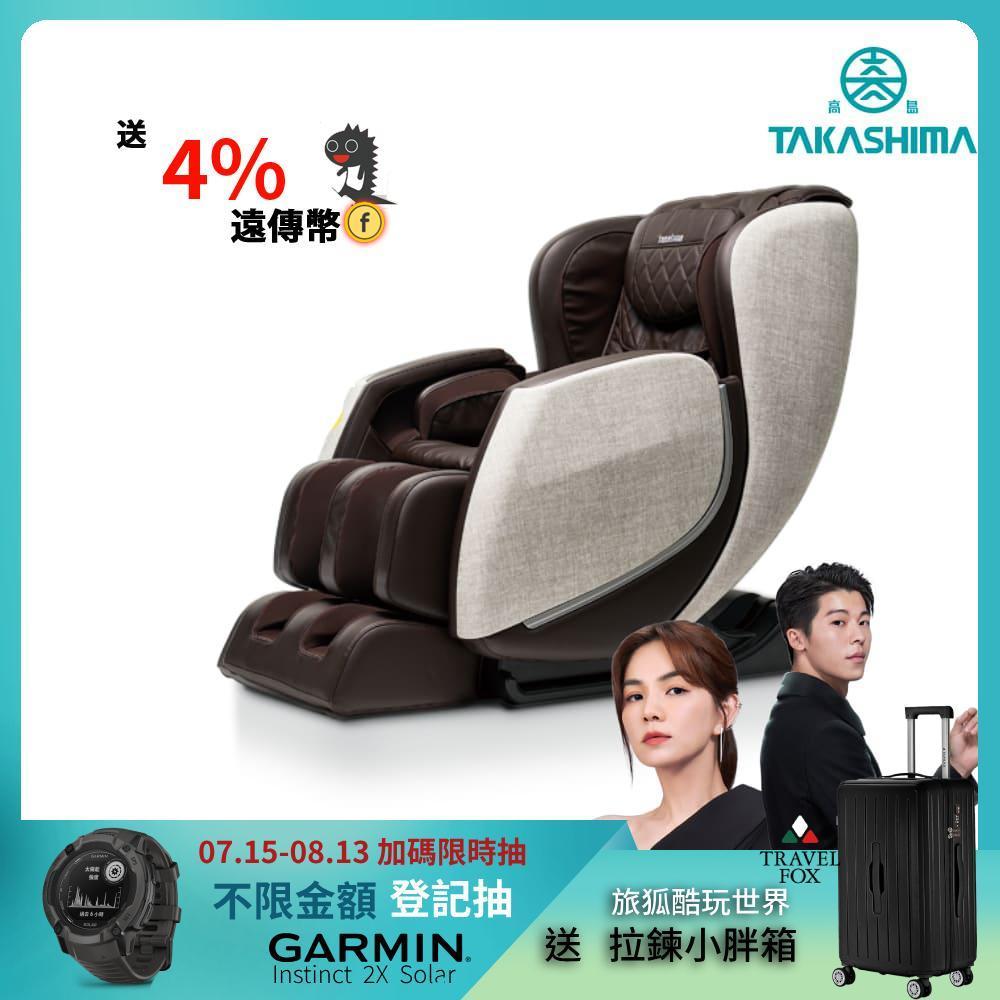 TAKASIMA 高島 貴族按摩椅-君爵版 A-5300A(皮革五年保固)