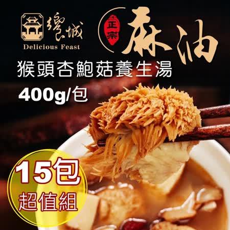 【饗城】麻油猴頭杏鮑菇養生湯1組12入