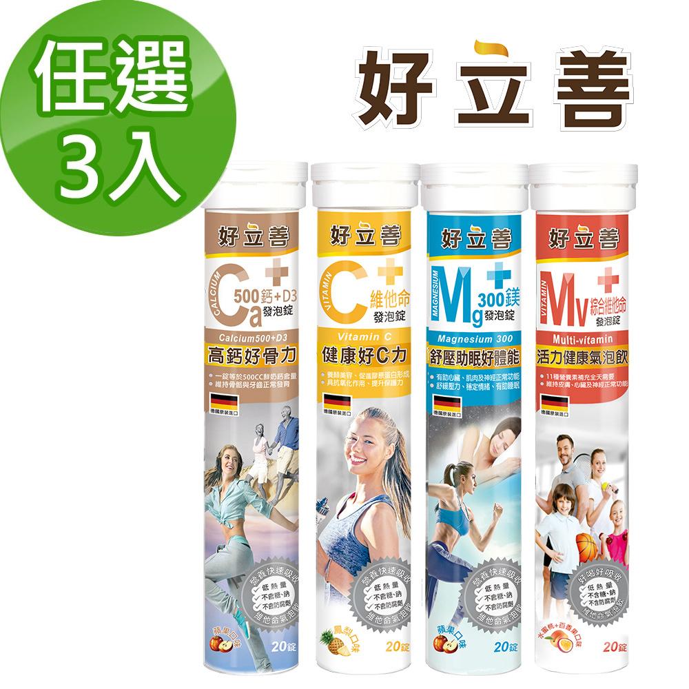 德國 好立善 機能保健發泡錠發泡錠 任選3件 20錠(維他命C250/綜合維他命/鈣+D3/鎂300)