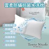 【Tonia Nicole 東妮寢飾】雲柔防蟎抗菌水洗枕1入