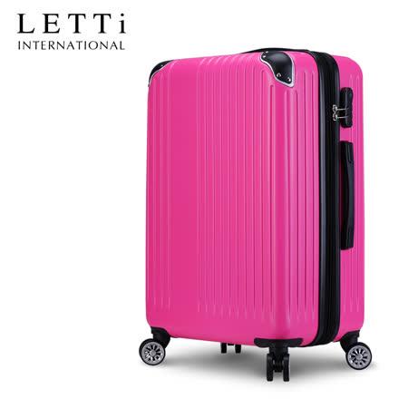 【LETTi】星燦光芒  20吋鑽石紋拉鍊行李箱