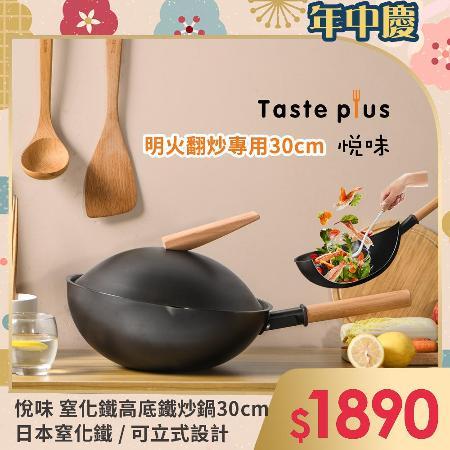Taste Plus悅味元釜 精鋼窒化鐵炒鍋30cm