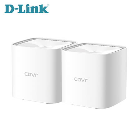 D-Link COVR-1102  MESH 無線路由器(2入)