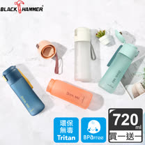 BLACK HAMMER<br/>輕飲隨行運動水瓶720ml
