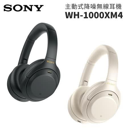 SONY WH-1000XM4 降噪藍牙耳機 1000XM4