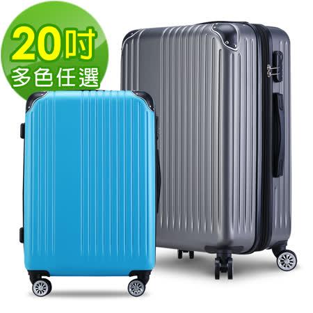【Bogazy】秘密森林 20吋鑽石紋行李箱