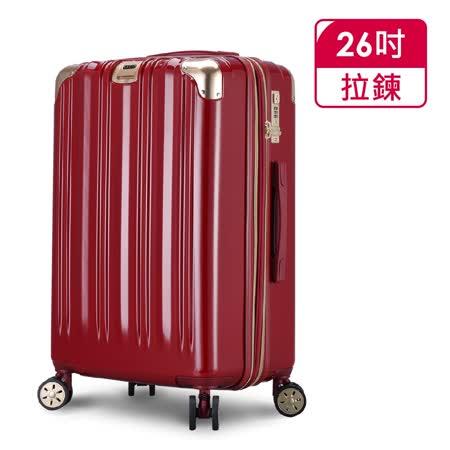 【Bogazy】星空幻境  26吋防爆避震輪行李箱