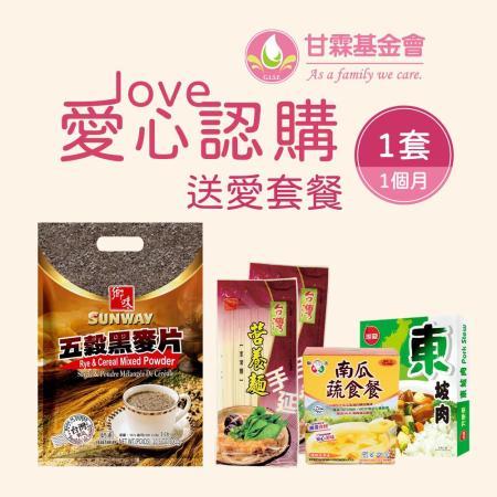甘霖基金會x愛心捐贈套餐 愛心套餐1個月(1套)