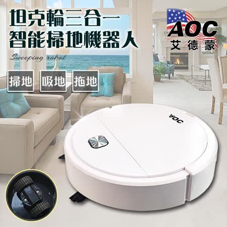 【美國 AOC 艾德蒙】 坦克輪三合一智能掃地機器人